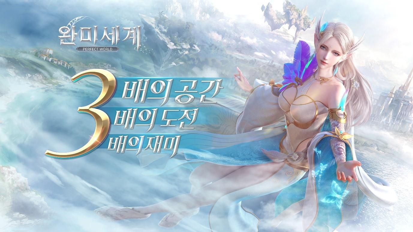 퍼펙트월드 모바일 MMORPG <완미세계> 한국 출시예정-1.jpg