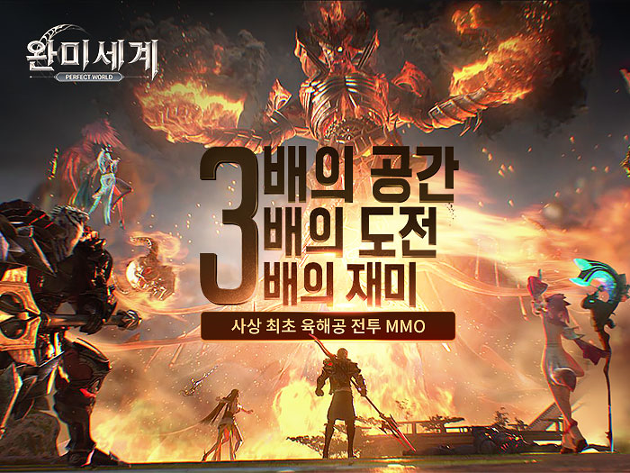 퍼펙트월드, 모바일 MMORPG <완미세계> 시네마틱 트레일러 영상 공개-1.png