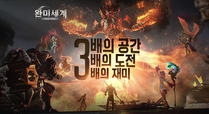 <완미세계> 시네마틱 트레일러 영상 공개