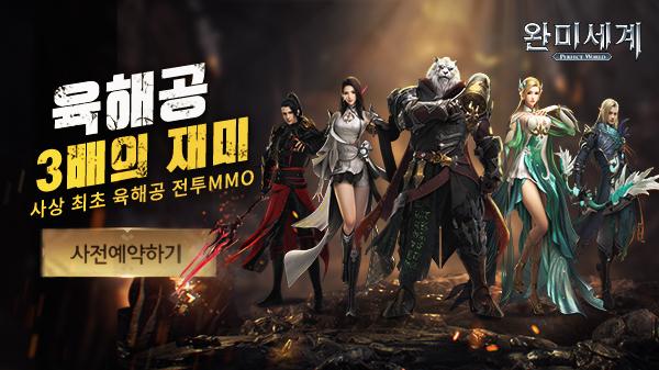 퍼펙트월드, 모바일 MMORPG <완미세계> 시네마틱 트레일러 영상 공개