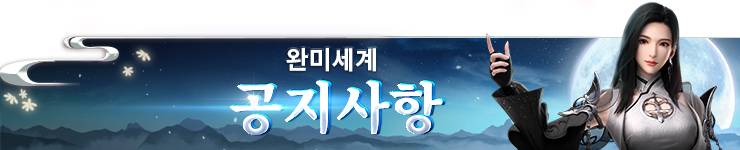 환불악용 관련 처리 안내-공지.png