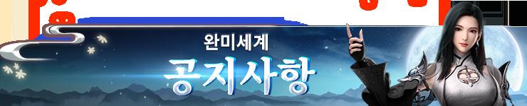 완미세계 첫번째 대규모 업데이트 안내-공지.png