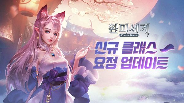 모바일 MMORPG <완미세계>  10월 24일 정식 출시, 블랙핑크 '로제' 세 번째 공식 홍보모델로 선정