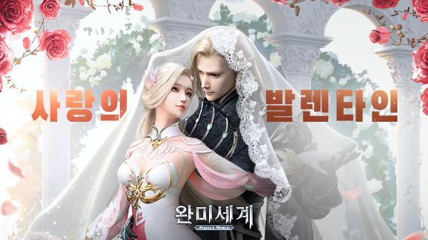 퍼펙트월드, 모바일 MMORPG <완미세계> 홍보모델 '장기용' 홍보영상 최초공개