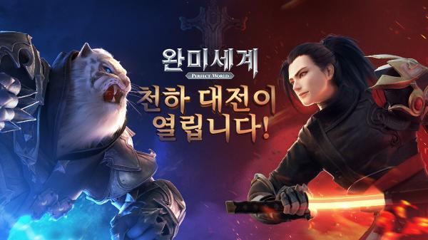 <완미세계> 공식 홍보모델 김종국 홍보영상 최초공개